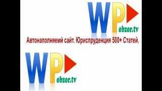 Автонаполняемый сайт на Wordpress. Юриспруденция 500+ статей!