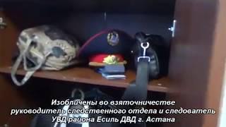 Изобличены во взяточничестве должностные лица УВД г. Астана