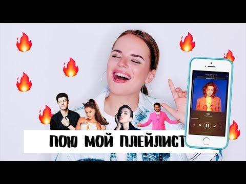 ПОЮ МОЙ ПЛЕЙЛИСТ | Любимые Песни - Dua Lipa, Монеточка, Shawn Mendes