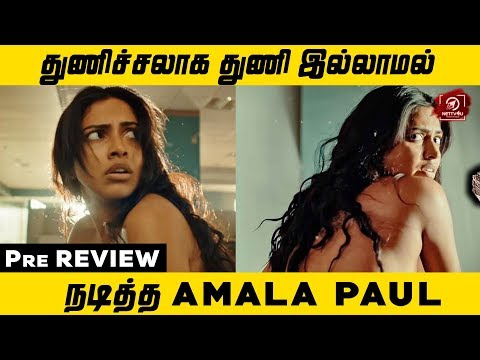 Aadai - Movie PreReview | Amala Paul | Rathnakumar | Pradeep Kumar, Oorka | #SRKLeaks | Nettv4u