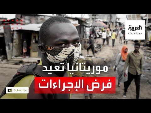 العرب اليوم - شاهد: موريتانيا تفرض مجددًا التزام الإجراءات الوقائية من