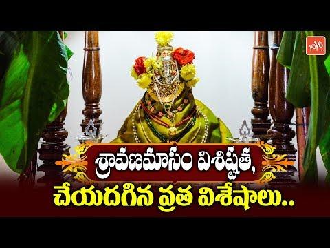 Download Importance Of Sravana Masam Rahasyavaani Unknown Telugu Fa