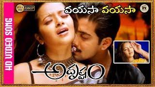 Vayasa Vayasa - Adrustam songs -Tarun - Reema Sen - Home Theatre