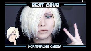 Best COUBE #39 | Лучшие приколы и кубы!
