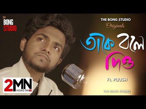 Take Bole Diyo | Full Video Song | Pijush | The Bong Studio Originals | Krish Bose | The Bong Media