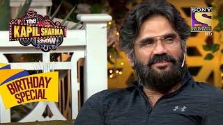 Suniel ने किया Enjoy एक Fun-filled Evening   The Kapil Sharma Show   Celebrity Birthday Special