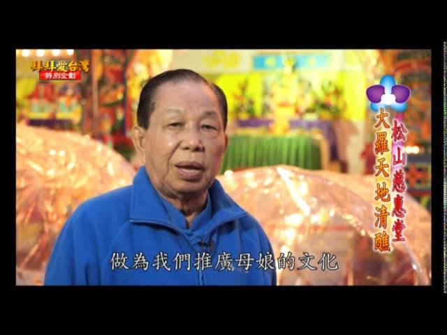 台北松山慈惠堂-大羅天地清醮-七醮十二壇-Part5