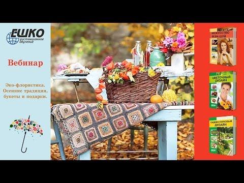 Эко-флористика. Осенние традиции, букеты и подарки.