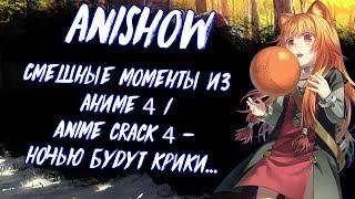 Смешные моменты из аниме 4 /  Anime crack 4 -  Ночью будут крики...