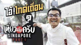 เที่ยวมั้ยครับ EP.10 สิงคโปร์ เจอไกด์กระจอกพาหลงทั้งวัน!!! (Part 1/3)
