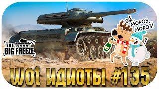 WOT ИДИОТЫ #135 | ТАНКОВЫЕ ОЛЕНИ ЕВРОСЕРВЕРА! ЭПИЧНЫЙ ВЫПУСК!