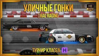 Drag Racing: Уличные гонки | Турнир Н | Импала