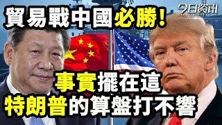 為什麼說貿易戰中國必勝,事實擺在這裡,特朗普的算盤根本打不響!
