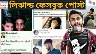 Bengalis on Tik Tok Musically | Bangla Funny Tik Tok | SS Troll