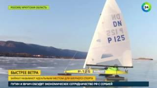 Буеристы испытали Байкал на прочность - МИР24