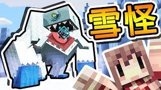 Minecraft 全新魔物登場 !! 寒冰雪怪冰凍光線 !! | NEW 麥塊模組宇宙世界線