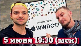 Что ждем от WWDC 2017 и Трансляция