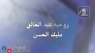 اغاني حصرية روحيه عبد الخالق..مليك الحسن تحميل MP3