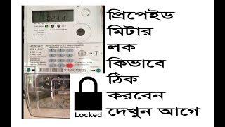 Digital Prepaid Meter Lock.How to Unlock Prepaid Meter.প্রিপেইড মিটার লক.