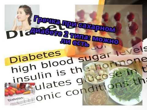 Лучшие при диабете