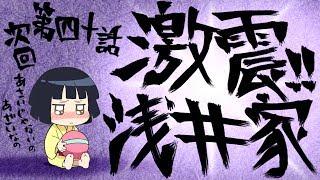 アニメ「信長の忍び」予告動画#40