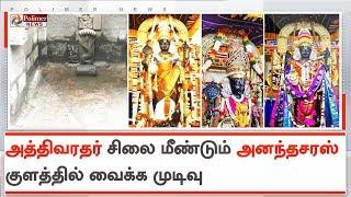 அத்திவரதர் சிலை மீண்டும் அனந்தசரஸ் குளத்தில் வைக்க முடிவு  Watch Polimer News on YouTube which streams news related to current affairs of Tamil Nadu, Nation, and the World. Here you can watch breaking news, live reports, latest news in politics, viral video, entertainment, Bollywood, business and sports news & much more news in tamil. Stay tuned for all the breaking news in tamil.  #PolimerNews | #Polimer | #PolimerNewsLive | #TamilNews | #PolimerLive | #PolimerLiveNews | #PolimerNewsLiveinTamil | #TamilNewsLive | #TamilLiveNews  ... to know more watch the full video &  Stay tuned here for latest news updates..  Android : https://goo.gl/T2uStq  iOS         : https://goo.gl/svAwa8  Polimer News App Download : https://goo.gl/MedanX  Subscribe: https://www.youtube.com/c/polimernews  Website: https://www.polimernews.com  Like us on: https://www.facebook.com/polimernews  Follow us on: https://twitter.com/polimernews   About Polimer News:  Polimer News brings unbiased News and accurate information to the socially conscious common man.  Polimer News has evolved as a 24 hours Tamil News satellite TV channel. Polimer is the second largest MSO in TN catering to millions of TV viewing homes across 10 districts of TN. Founded by Mr. P.V. Kalyana Sundaram, the company currently runs 8 basic cable TV channels in various parts of TN and Polimer TV, a fully integrated Tamil GEC reaching out to millions of Tamil viewers across the world. The channel has state of the art production facility in Chennai. Besides a library of more than 350 movies on an exclusive basis , the channel also beams 8 hours of original content every day. The channel has extended its vision to various genres including Reality. In short, Polimer is aiming to become a strong and competitive channel in the GEC space of Tamil Television scenario. Polimer's biggest strength is its people. The channel has some of the best talent on its rolls. A clear vision backed by the best brains gives Polimer a clear cut edge in 