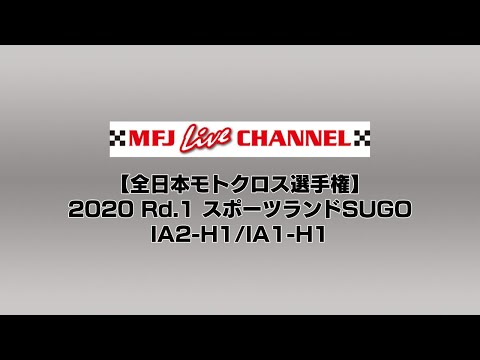 全日本モトクロス選手権の無料ライブ配信動画午前。2020年シーズンの第1戦スポーツランドSUGOの様子をライブで