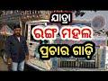 Rangamahal Prachar Gadi || Odia Jatra Prachar