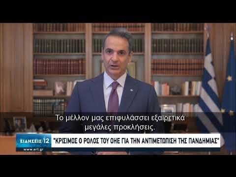 Κ.Μητσοτάκης | Κρίσιμος ο ρόλος του ΟΗΕ για την αντιμετώπιση του Κορονοϊού | 22/09/2020 | ΕΡΤ