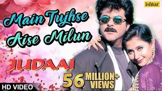 Main Tujhse Aise Milun | Judaai | Anil Kapoor, Urmila Matondkar | Best Bollywood Romantic Song