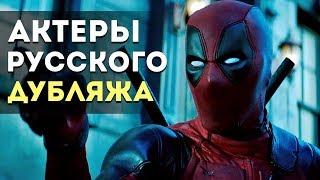 «Дэдпул 2» — Актеры русского дубляжа | Русский голос Дэдпула (2018)