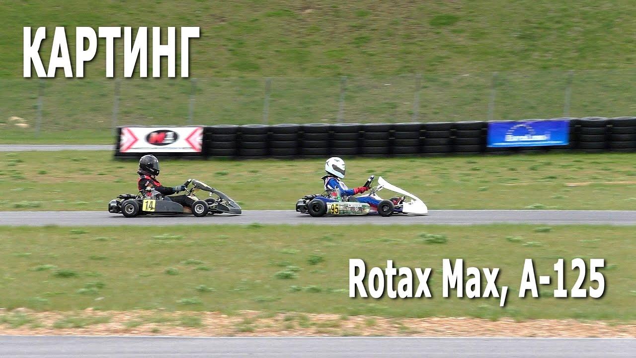 Картинг 2021. Предфинальный заезд Rotax Max, А-125 (08.05.2021, РСТЦ ДОСААФ)