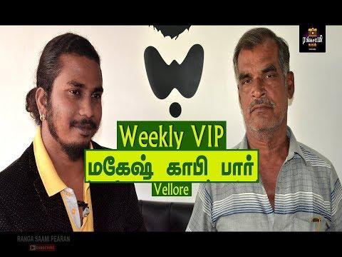 Weekly VIP with Magesh coffee bar owner- Mr.Magesh   Socialist   RANGA SAAMI PEARAN