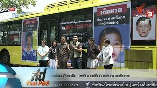 ที่นี่ Thai PBS - ที่นี่ Thai PBS : รถเมล์ติดภาพประกาศตามหาเด็กหาย