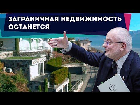 Обхитрили! Депутаты и сенаторы не откажутся от иностранной недвижимости
