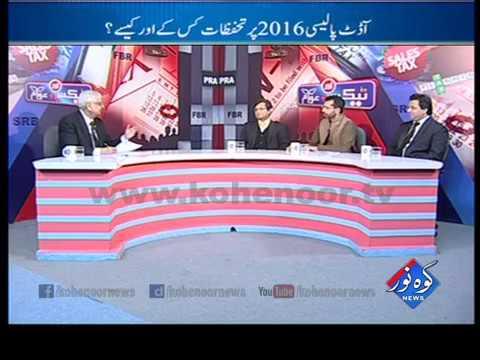 Tax Aur Awaam 30 12 2016