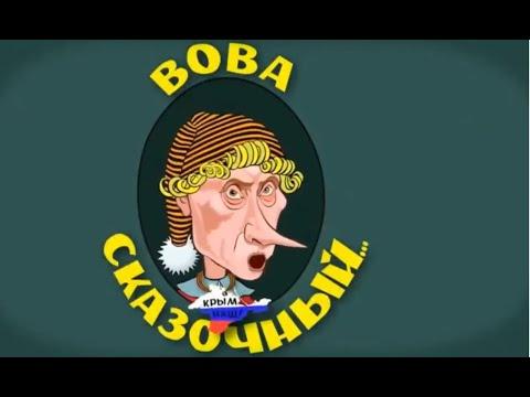 Мультик про Путина. 2019. Буратино. #Путин #путинвор #путинизм #юмор #мультик