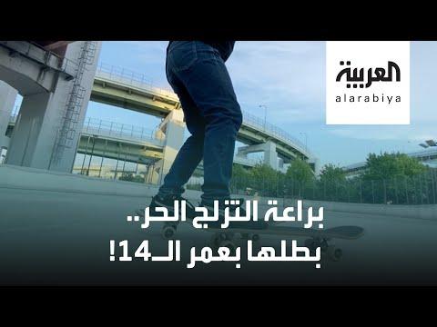 العرب اليوم - شاهد: بعمر الـ 14 ويتقن التزلج الحر بطريقة مذهلة!