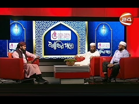 শান্তির পথে | Shantir Pothe | 2 October 2020