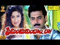 Preminchukundam Raa Telugu Movie Part 2/8 | Venkatesh | Anjala Zaveri | Suresh Productions