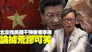 北京指美國干預香港事務論據荒謬可笑 黃毓民 毓民踩場 191121 ep1143 p2 of 5