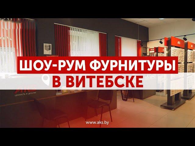 Шоу-рум фурнитуры AKS в Витебске   ул. Димитрова, 27