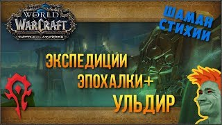 World of Warcraft: Battle for Azeroth ⚡ Шаман стихии ⚡ экспедиции, эпохалки+, Ульдир