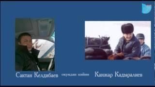 Кадыралиев Канжар менен Сактан Келдибаев