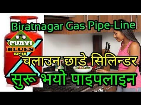 Biratnagar मा घरघरमा Pipeline द्वारा Gas वितरण । Cylinder Gas को किनबेच ठप्प । KP Oli द्वारा उद्घाटन