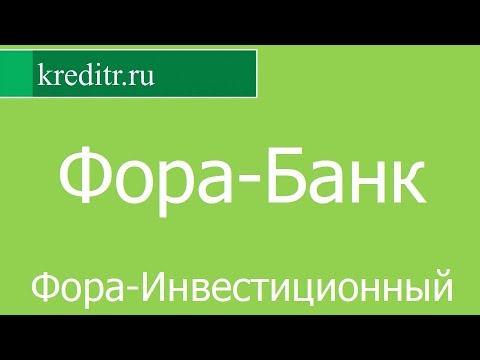 Фора-Банк обзор кредита «Фора-Инвестиционный» условия, процентная ставка, срок