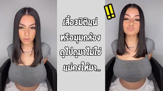 แขนเธอหายไปไหน หรือว่าเราไม่ได้มองแขน!!... #รวมคลิปฮาพากย์ไทย