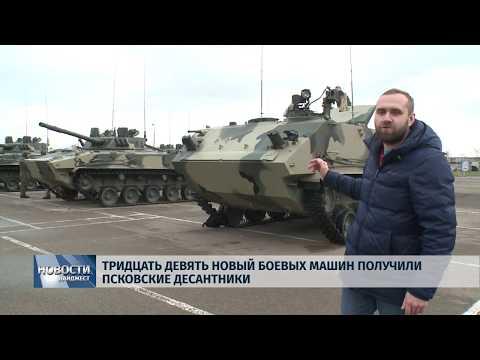 Новости Псков 17.01.2020 / Тридцать девять новых боевых машин получили псковские десантники