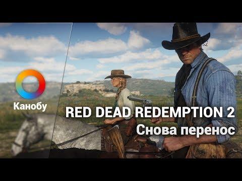 HYPE NEWS [02.02.2018]: Red Dead Redemption 2 снова перенесена, а Nintendo рвется на другие рынки
