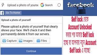 Facebook Self lock Photo upload new tricks | Account